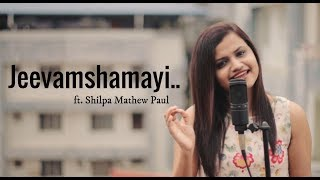 Jeevamshamayi | Female Cover | Theevandi 2018 | ft. Shilpa Mathew Paul