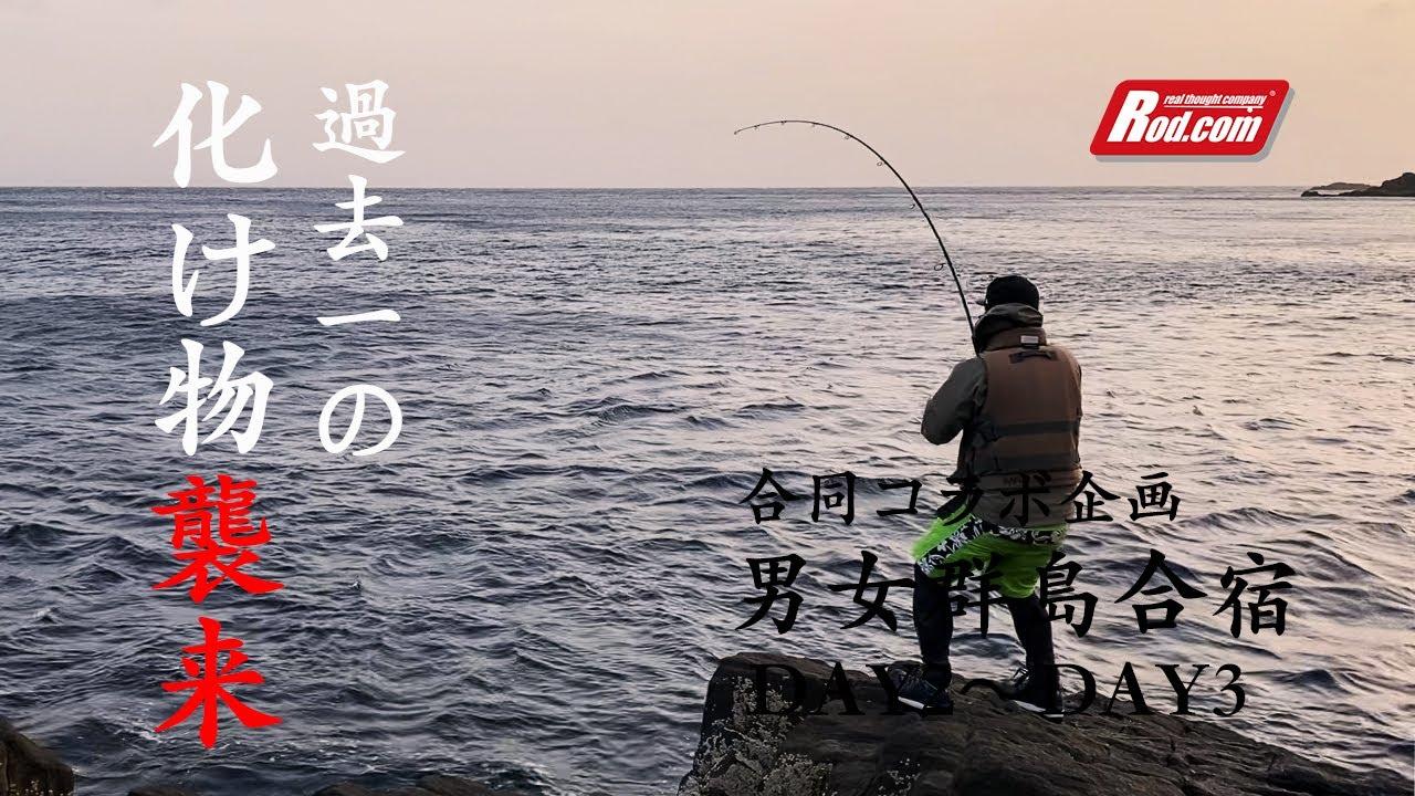 #51 男女群島合宿遠征DAY2〜DAY3(最終章)