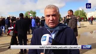 الفعاليات الاحتجاجية تعم المدن الأردنية احتجاجًا على قرار ترامب - (7-12-2017)