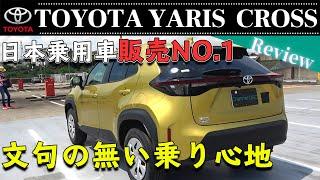TOYOTA YARIS CROSS X 乗って分かるヤリスクロスの売れる理由!車初心者でも乗りやすいコンパクトSUV!後編
