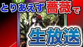 【ランクマ】薔薇エルフでランクマ頑張る【シャドウバース】 thumbnail