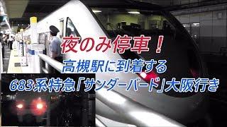 夜のみ停車!高槻駅に到着する683系特急「サンダーバード」大阪行き