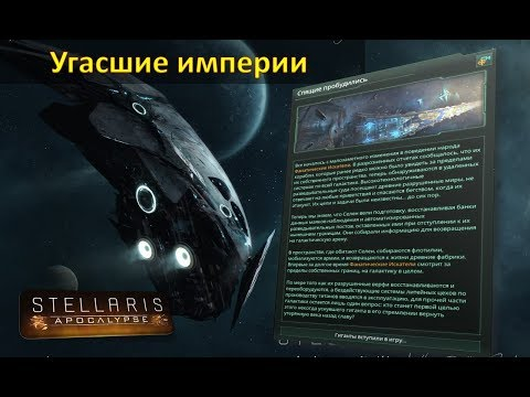 [Гайд][Stellaris Apocalypse][Угасшие Империи] - Про Угасшие Империи/Fallen Empire