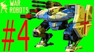 Боевые Роботы War Robots#4 БИТВЫ роботов.Мультик игра Веселое видео для детейМного роботов и оружия
