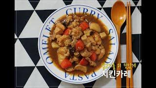 치킨카레 | 닭고기를 더 맛있게 먹기, 고기 듬뿍 카레…