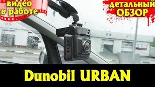 детальный обзор Dunobil URBAN (меню, комплектация, настройка, примеры видео и работы)