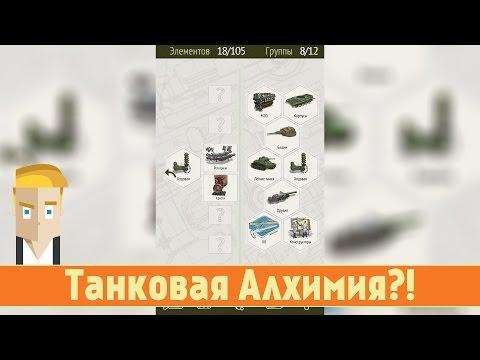 Танковая Алхимия?! - Game Plan #747