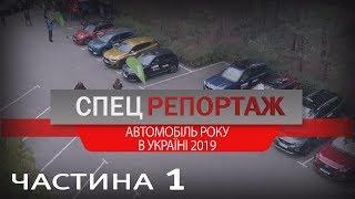 Спецрепортаж: Авто Року-2019