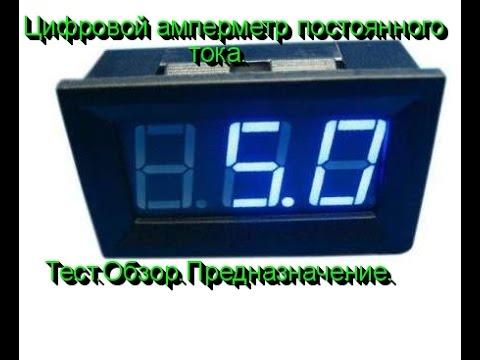 Амперме́тр (от ампер + μετρέω «измеряю») — прибор для измерения силы тока в амперах. Шкалу амперметров градуируют в микроамперах, миллиамперах, амперах или килоамперах в соответствии с пределами измерения прибора. В электрическую цепь амперметр включается последовательно с тем.
