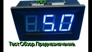 Цифровой амперметр постоянного тока 100A. Тест.Обзор.Предназначение.