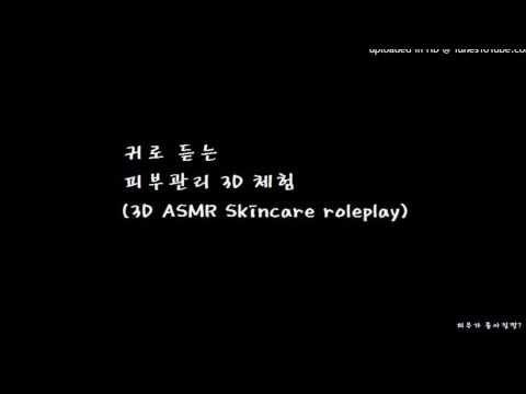 Korean Asmr : 3D Skincare roleplay (귀로듣는 피부관리/한국어 asmr)