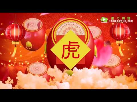 Ep04 : 2019年12生肖運程 - 虎