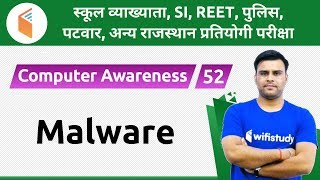 2:00 PM - Raj Police, REET \u0026 Patwari 2019 | Computer Awareness by Pandey Sir | Malware