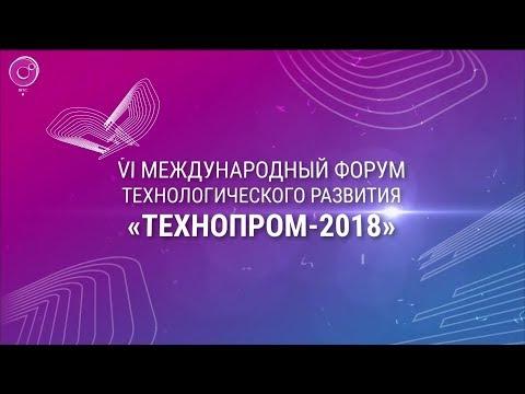 "Форум ""ТЕХНОПРОМ-2018"" | трансляция Телеканала ОТС | 27 августа 2018"