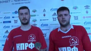Шамиль Баширов и Александр Гуменный
