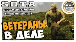 STALKER Online Time Anomaly (S.O.T.A) - ВЕТЕРАНЫ В ДЕЛЕ