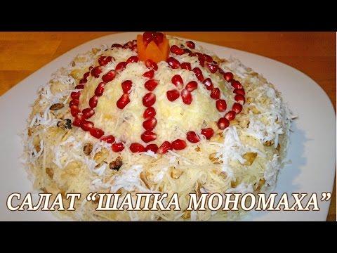 Салат мономах с говядиной рецепт с фото