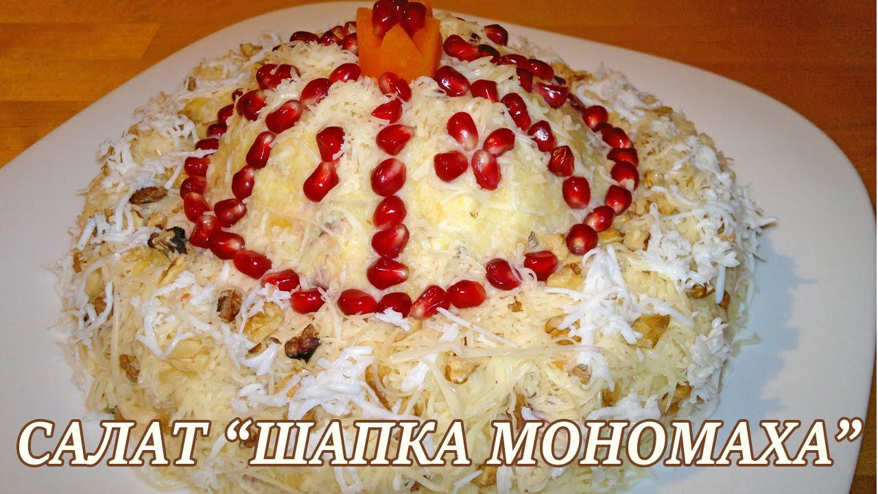 салат шапка мономаха рецепт пошагово