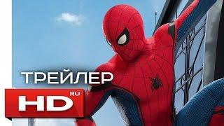Человек-паук: Возвращение домой - Русский Трейлер (2017)