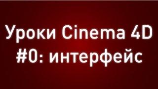 Уроки Cinema 4D #0: интерфейс