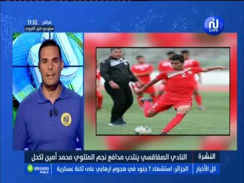 Le Journal de Sport de 17:00 du Mardi 31 Juillet   2018 - Nessma TV