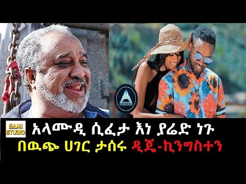 Yared Negu was arrested in a foreign country