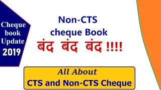 (hindi)Difference CTS cheque and Non CTS cheque 2019 updates#ctscheque