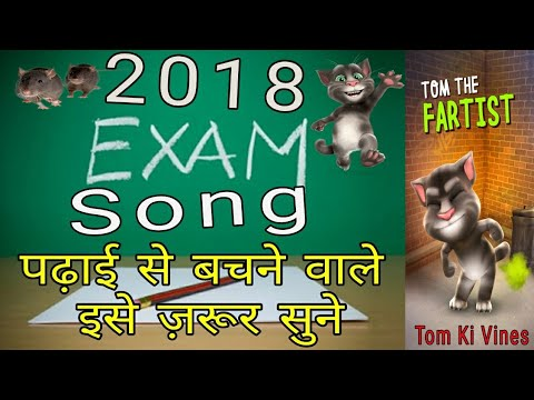 NEW EXAM SONG 2019-Latest Funny Video Song By Talking Tom-Tom Ki Vines