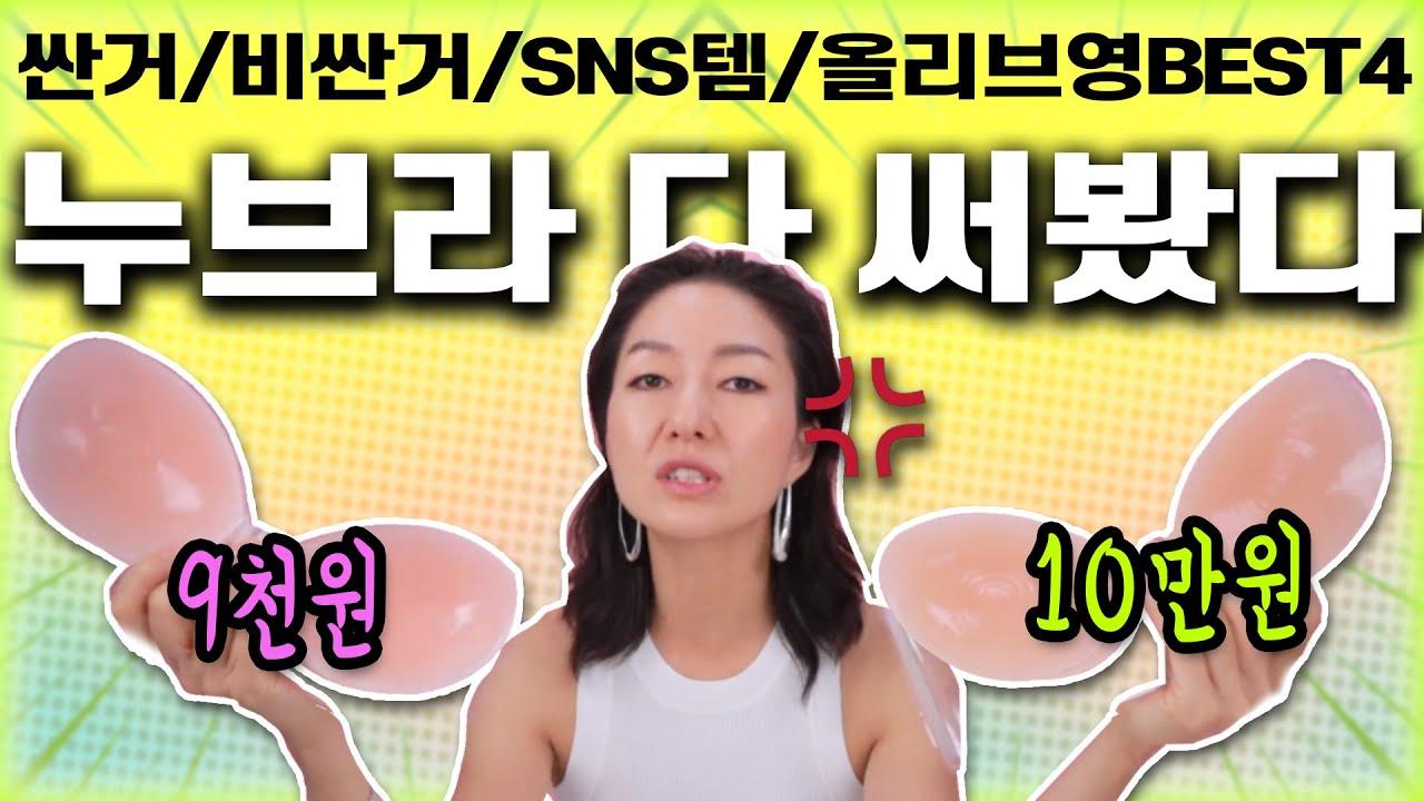 종류별, 가격별 누브라 & 니플패치 전격 비교/ 홈페이지 리뷰 이제 안믿어~!😤