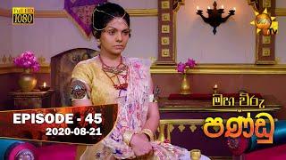 Maha Viru Pandu | Episode 45 | 2020-08-21 Thumbnail