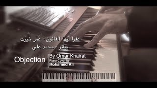 Objection - by Omar Khairat - عفوا أيها القانون - عمر خيرت