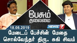 Sol Vendher - Mr. Suki Sivam | சுகி சிவம் in Peasum Thalaimai | News7 Tamil