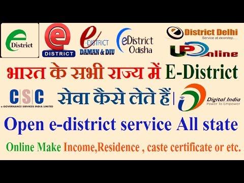 Open E-district Service All State भारत के सभी राज्य में ई डिस्टिक सेवा कैसे लें
