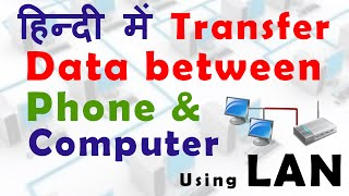 Transfer files between Android Phone and Computer using LAN in hindi (Windows 10 /8 / 7)