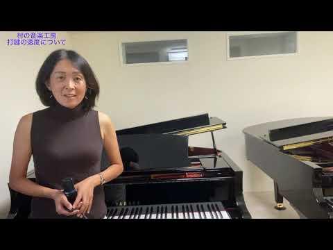 Village 村の音楽工房 「第1回 ピアノの音」