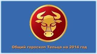 видео Телец: гороскоп на 2013 год