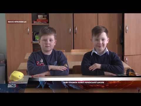 Нові правила нової української школи