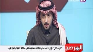 """برنامج المرصد -""""الإسكان"""" : إجراءات عديدة لملاحقة مخالفي نظام رسوم الأراضي - م. محمد المديهيم"""