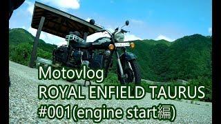 【MotoVlog】ROYAL ENFIELD TAURUS【#001】(Engine Start編)