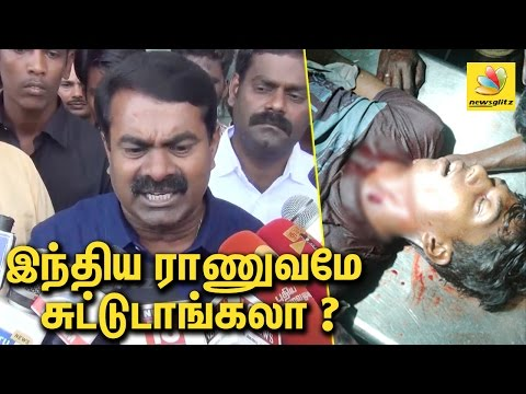 Even Pakistan, our enemy country has not killled Indian Fisherman | Seeman Angry Speech
