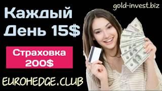 Eurohedge.club обзор и отзывы о проекте - Хайп мониторинг gold-invest.biz