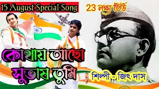 Independence Day Special || কোথায় আছো সুভাষ তুমি ||  Jeet Das New Hit Song ||