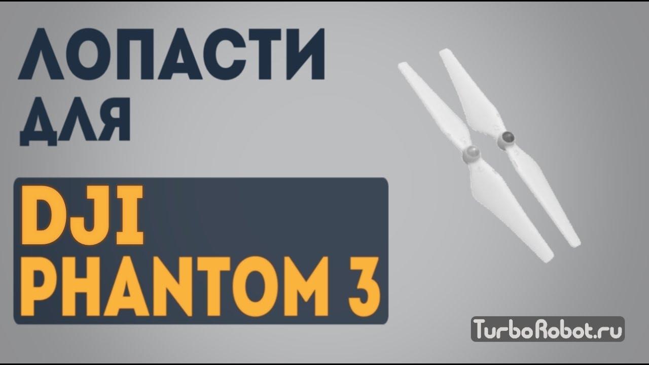 Запасные лопасти dji подбор и замена кабель iphone phantom по низкой цене