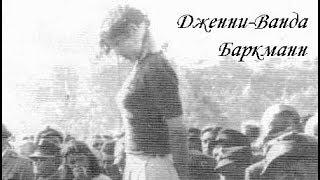Дженни-Ванда Баркманн (30 мая 1922 — 4 июля 1946)