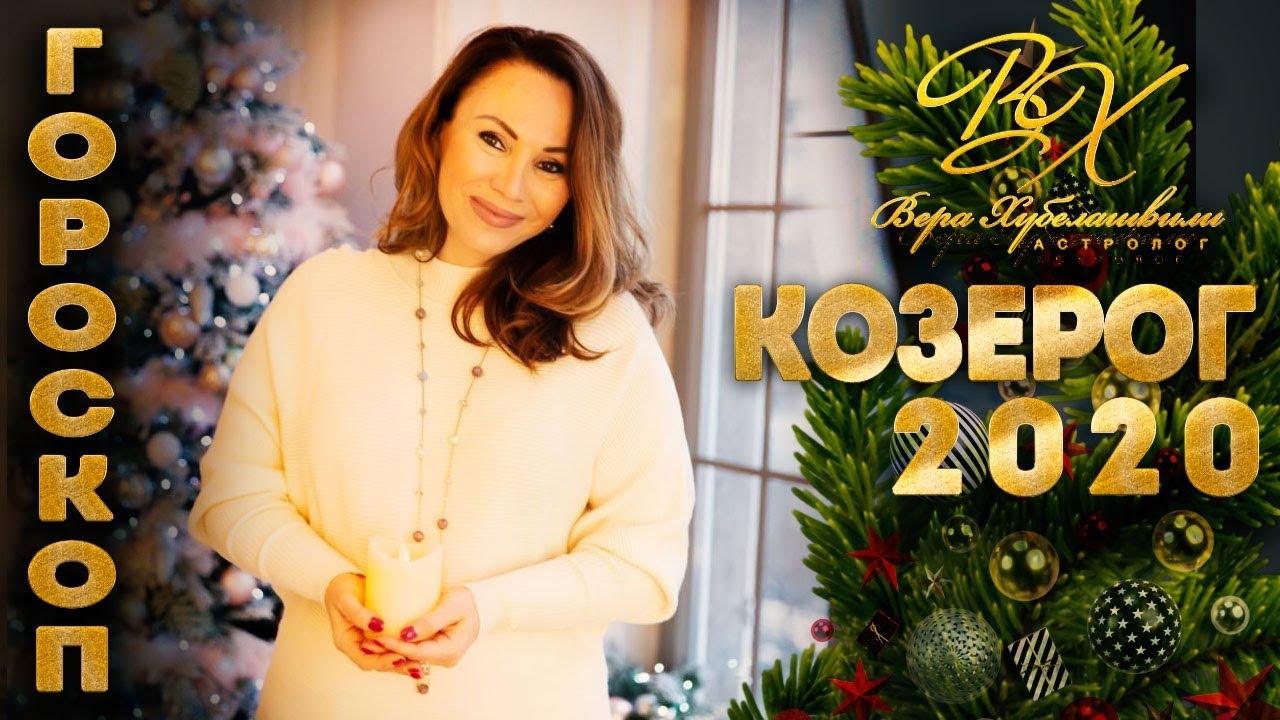 КОЗЕРОГ — ГОРОСКОП НА 2020 год. Объединяйте силы. #гороскопна2020год астролог Вера Хубелашвили