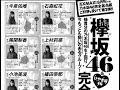 【欅坂46・けやき坂46】メンバー全員の裏名鑑のグラフ総まとめ!
