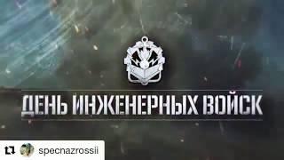 21-е января День Инженерных Войск России! С праздником Инженеры!!! 😉