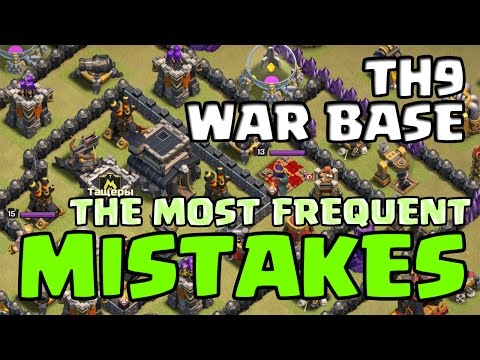 TH9 WAR BASE LAYOUTS - MOST FREQUENT MISTAKES | Clash of Clans