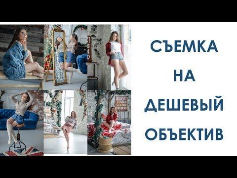 ОБЪЕКТИВ для НАЧИНАЮЩЕГО ФОТОГРАФА CANON 50 1.8