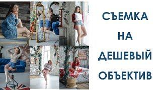 СЪЕМКА НА ДЕШЕВЫЙ ОБЪЕКТИВ CANON 50 1.8